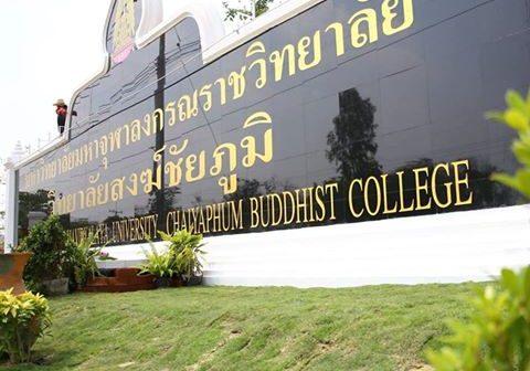 ประกาศมหาวิทยาลัย เรื่อง รายชื่อผู้ผ่านการสอบคัดเลือกเข้าศึกษาต่อระดับปริญญาตรี ปีการศึกษา 2563