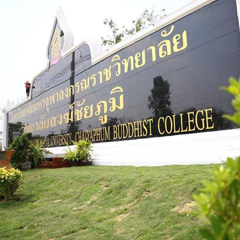 ประกาศมหาวิทยาลัย มหาวิทยาลัยมหาจุฬาลงกรณราชวิทยาลัย วิทยาลัยสงฆ์ชัยภูมิ