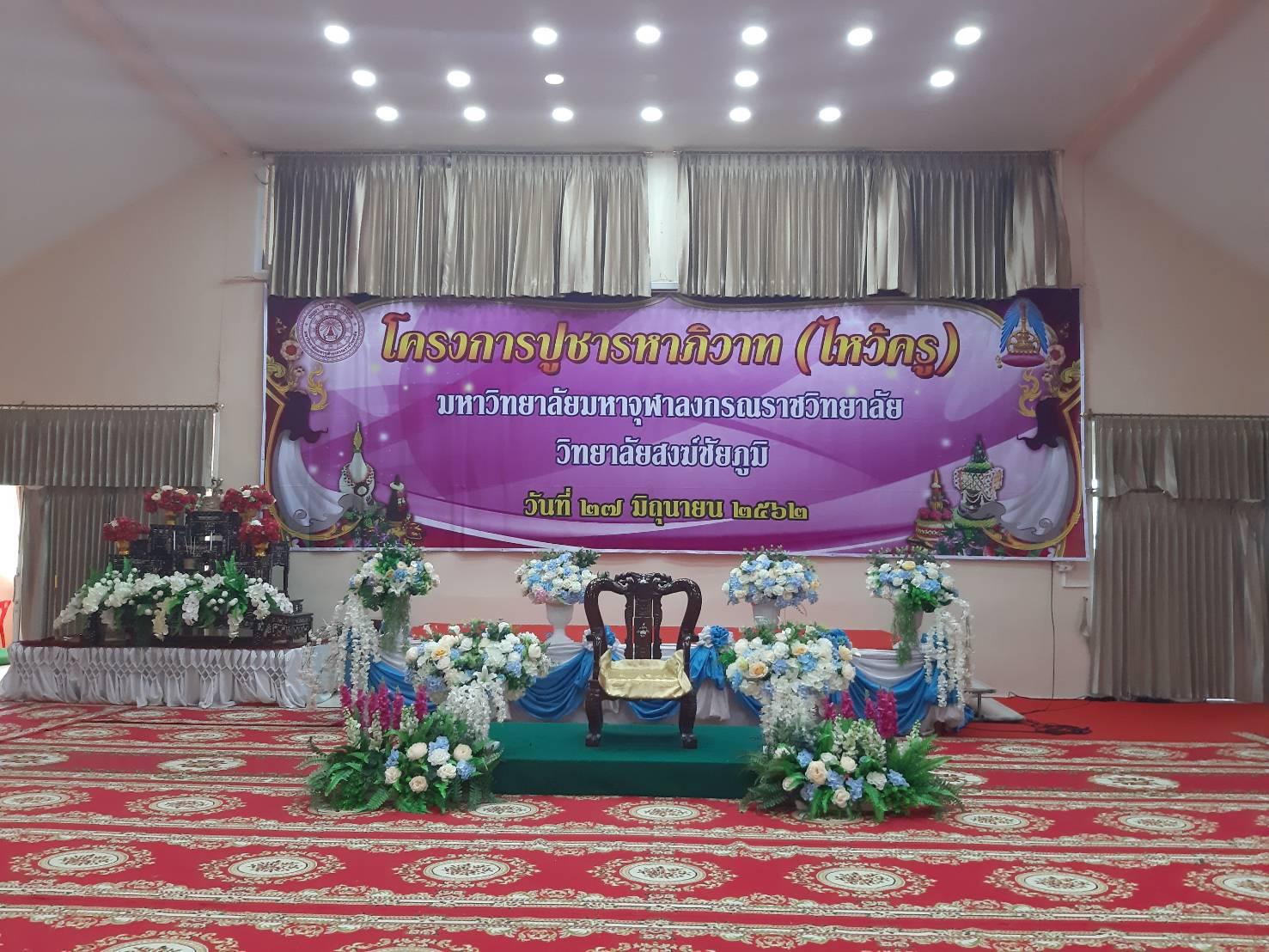 โครงการปูชารหาภิวาท (ไหว้ครู) ปีการศึกษา 2562