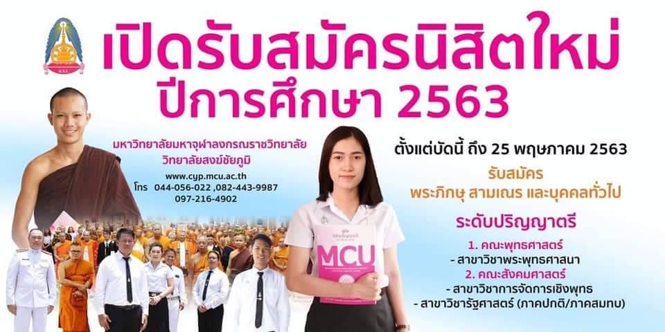 รับสมัครนิสิตใหม่ ประจำปีการศึกษา 2563