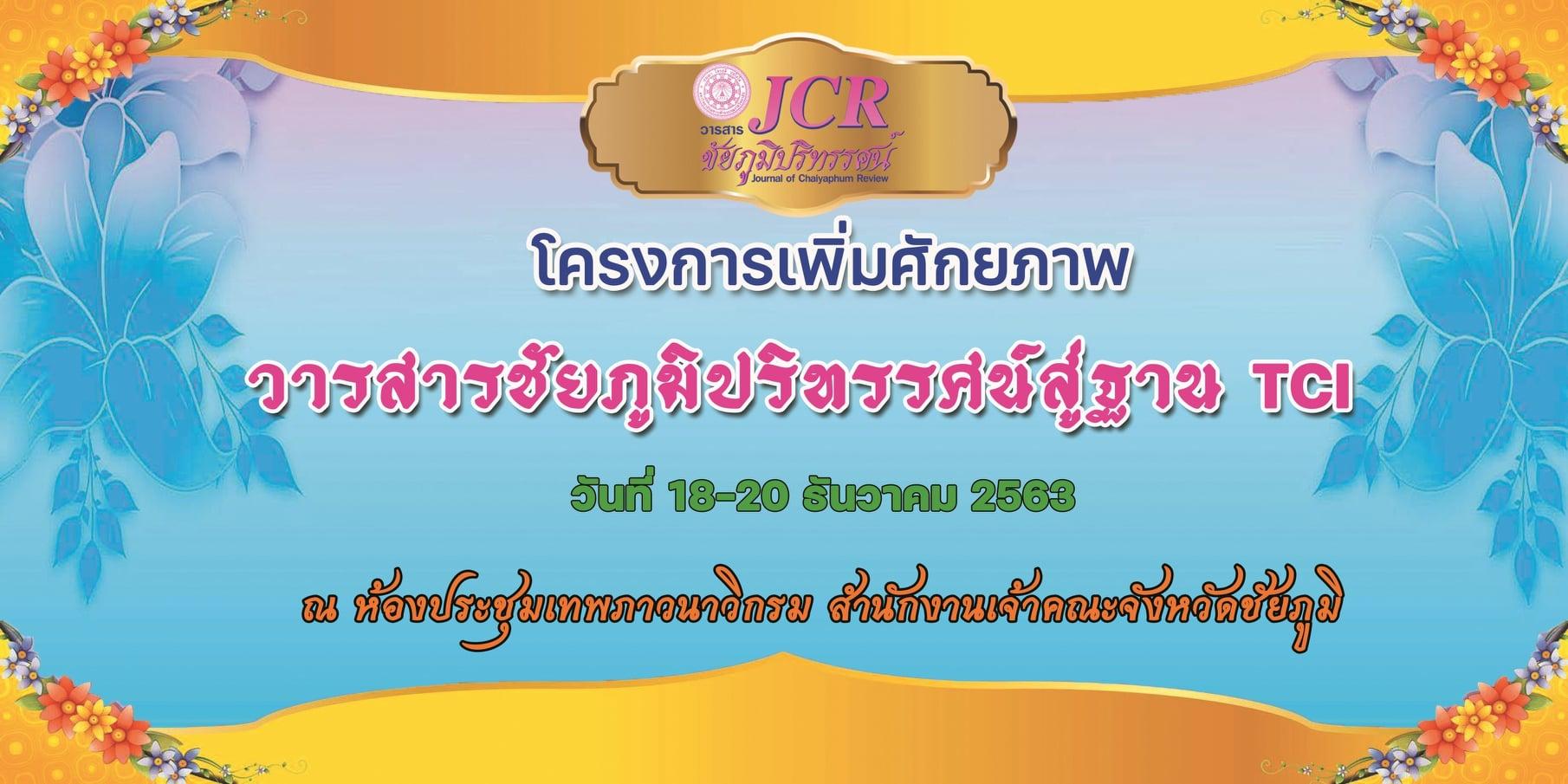 โครงการเพิ่มศักยภาพวารสารชัยภูมิปริทรรศน์เข้าสู่ฐาน TCI